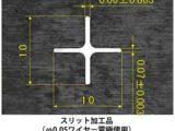 スリット加工品 幅0.06±0.003mm